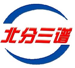 北京北分三谱仪器有限责任公司
