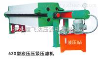 450型液压式压滤机