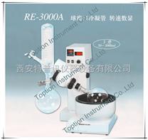 RE-3000A新型旋转蒸发仪