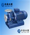 IHW卧式不锈钢离心泵/管道离心泵