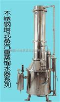 不銹鋼重蒸餾水器廠家