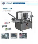 XWZ-120立式装盒机