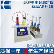 AKF-1B经济型卡尔费休水份滴定仪 高精度自动水分测定滴定仪