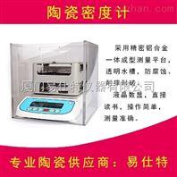 磁性材料密度计生产加工厂家-易仕特