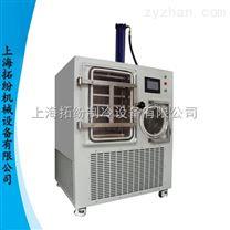 冷冻干燥机设备,中试型真空冷冻干燥机