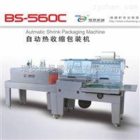 BS-560C自动热收缩包装机厂家