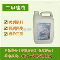 药用级二甲基硅油(药用辅料二甲硅油)稳定剂辅料