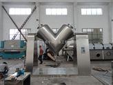 V型混合機,醫藥化工混料機