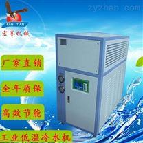 东莞LC-5W工业低温冷水机 低温水循环冷冻机厂家