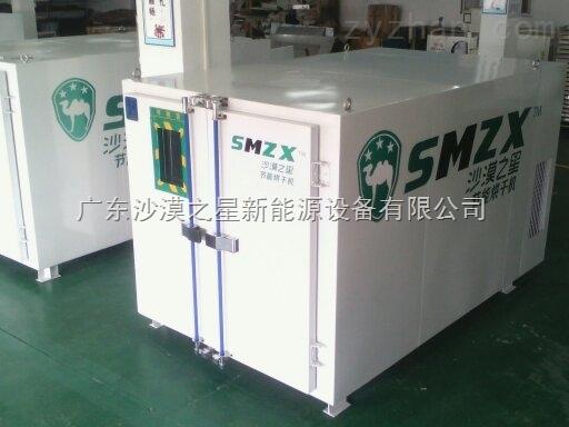 广东沙漠之星 YD-10.0节能烘干机 空气能烘干机 厂家直销