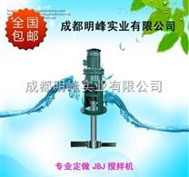JBJ漿式攪拌機生產廠家 小型立式攪拌機