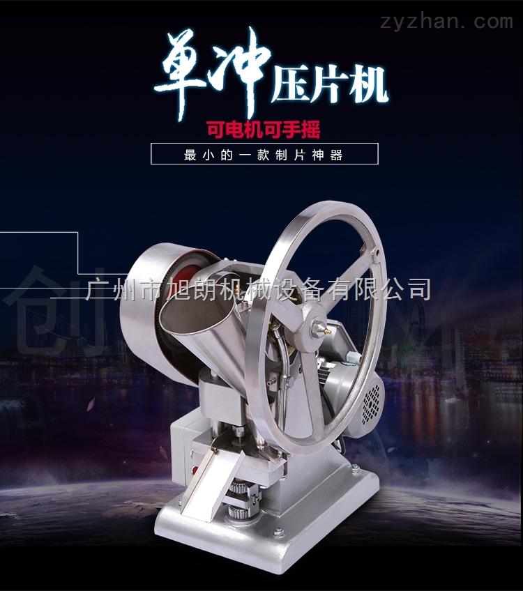 单冲压片机的结构