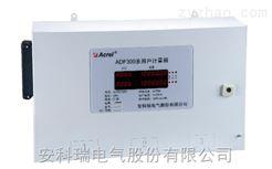 ADF300-II-3S-Y安科瑞商铺付费三相多用户计量箱