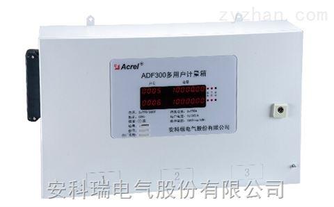 安科瑞预付费多用户计量箱 36个单向回路