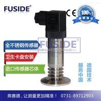 弗赛德6211全不锈钢平膜片压力变送器测液位4-20mA输出
