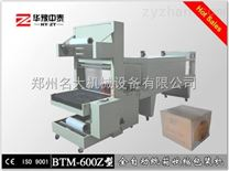 BTM-600Z型全自动纸箱热收缩包装机