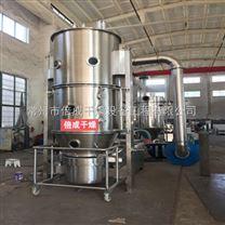 FL系列高效沸腾制粒机/凉茶保健品中药颗粒机