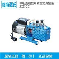 谭氏直联旋片式真空泵/单相真空泵/三相真空泵/抽气泵/压力泵