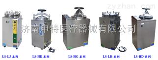 75L滨江医疗高压蒸汽灭菌器