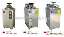 75L博迅立式高压蒸汽灭菌器