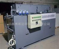 BSD-实验室污水综合处理设备厂家
