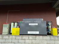 化学实验室污水处理设备新闻简介