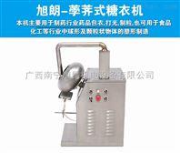 崇左实验室糖衣机,供应小型糖衣机