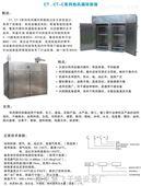 南京热风循环烘干箱