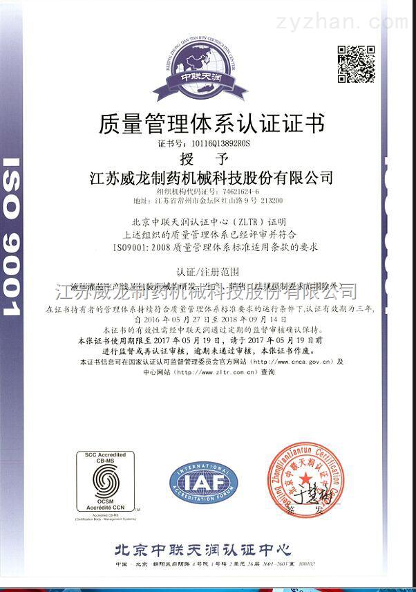質量管理體系認證書