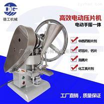 YP-1.5L小型单冲压片机价格//广州压片机