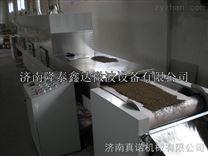 微波陈皮干燥杀菌设备