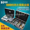 HM-ZSB-土壤重金屬測定儀