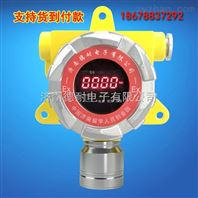 制药化工厂车间环氧化合物气体浓度报警器,点型可燃气体探测器采用防爆型设计