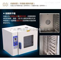 北京新款不锈钢智能数显电热鼓风烘箱厂家