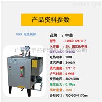 宇益环保电锅炉可调蒸馒头蒸汽电热锅炉