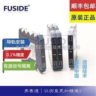 【隔离器】FUSIDE弗赛德有源信号隔离器数显控制器模拟量输入PL7403有源信号