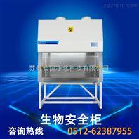 单人操作 100%排风II级B2型生物安全柜