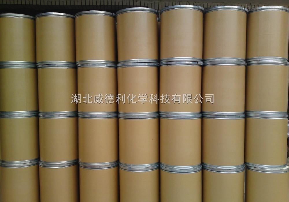 塞克硝唑原料中间体3366-95-8