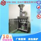KNQ-300A 自動開囊取料篩分機