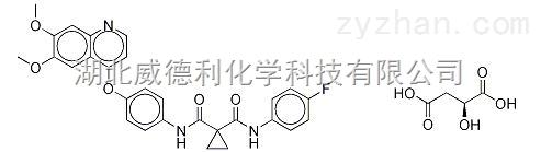 苹果酸卡博替尼原料中间体1140909-48-3