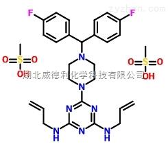 二甲磺酸阿米三嗪原料中间体29608-49-9