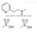 甲磺酸倍他司汀原料中间体54856-23-4