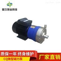 CQ微型磁力泵报价
