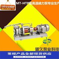 MT-HTP型单级管道离心磁力泵