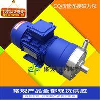 磁力泵CQ磁力泵