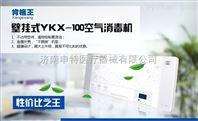 肯格王医用空气消毒机YKX-100
