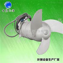 古藍沖壓式潛水攪拌機 過熱保護攪拌機 型號QJB3/8-400批量銷售