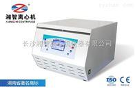 XZ-P6专用脱帽低温核酸离心机