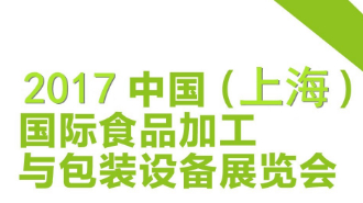 FBIC2017第八届(上海)食品包装与加工机械展览会