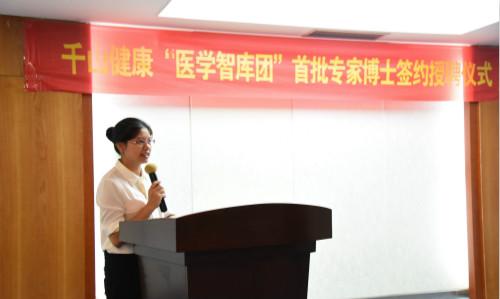 """千山""""医学专家智库团""""成立 助力慢病精准管理项目"""